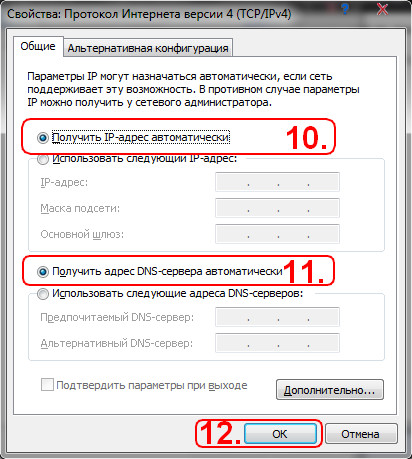 Настройка протокола TCP/IP для Windows Vista