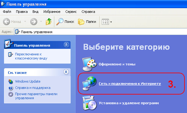 Настройка протокола TCP/IP для Windows XP